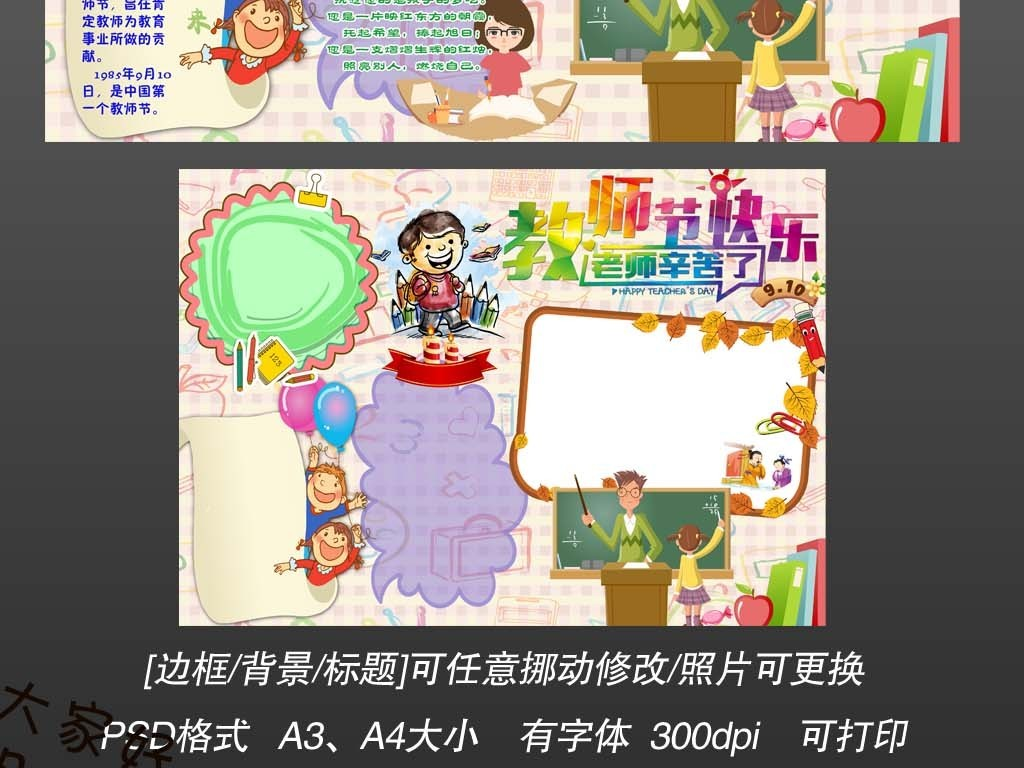 教师节小报910感谢师恩手抄电子小报12