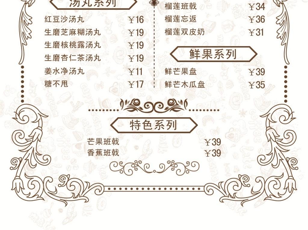 餐牌                                  奶茶店菜单