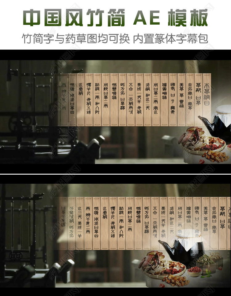 中国风古代文化竹简视频包装ae模板