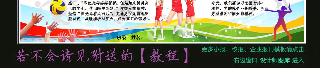 流行word体育小报里约奥运会中国女排精神2素材下载图片