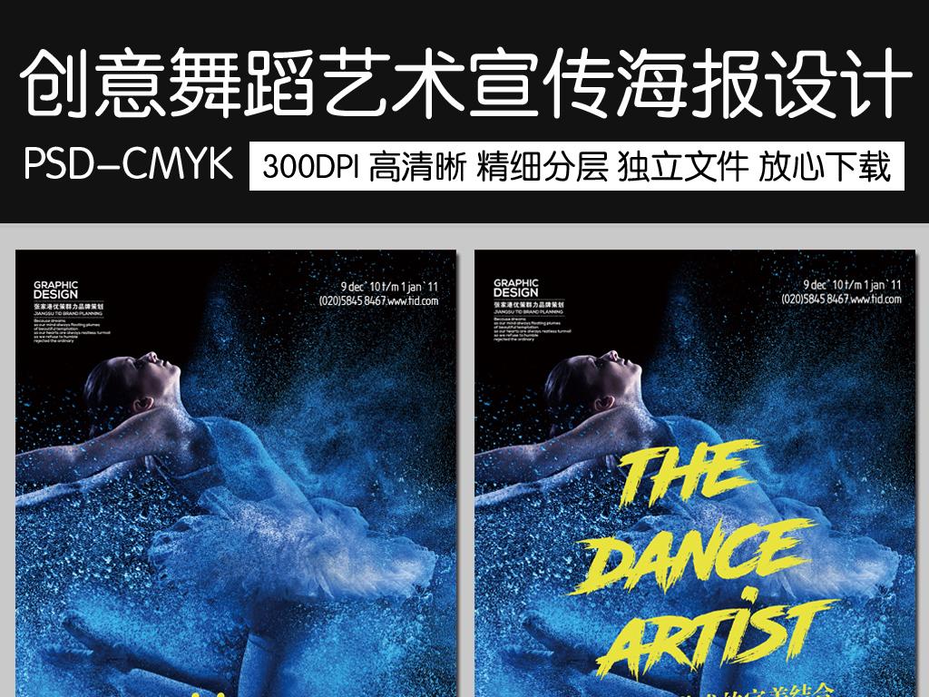 创意粉末舞蹈艺术宣传海报展板设计