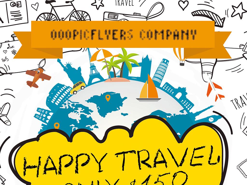 欢乐旅行时尚手绘旅行社旅游创意海报模板图片