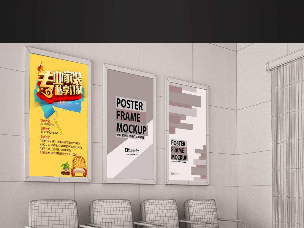 装修宣传单家装装修装饰公司宣传海报