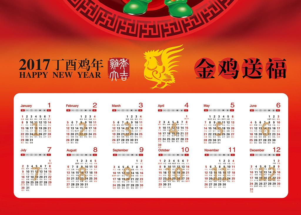 2017鸡年挂历日历年历表台历封面图片