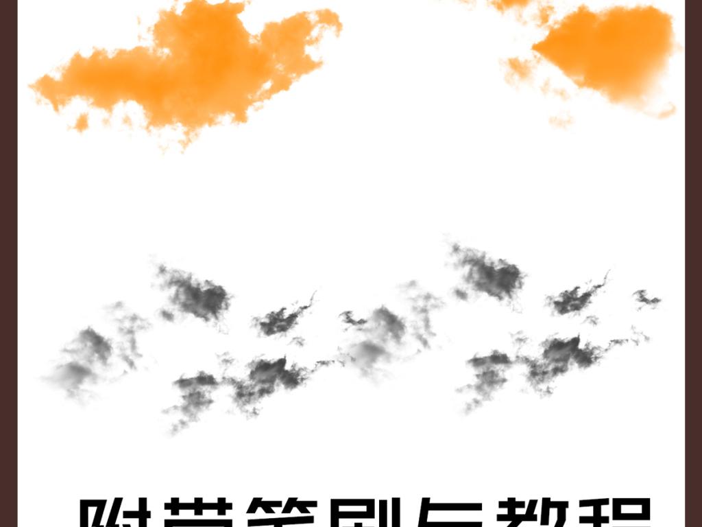 Ps白云云雾彩色笔刷abr图片下载