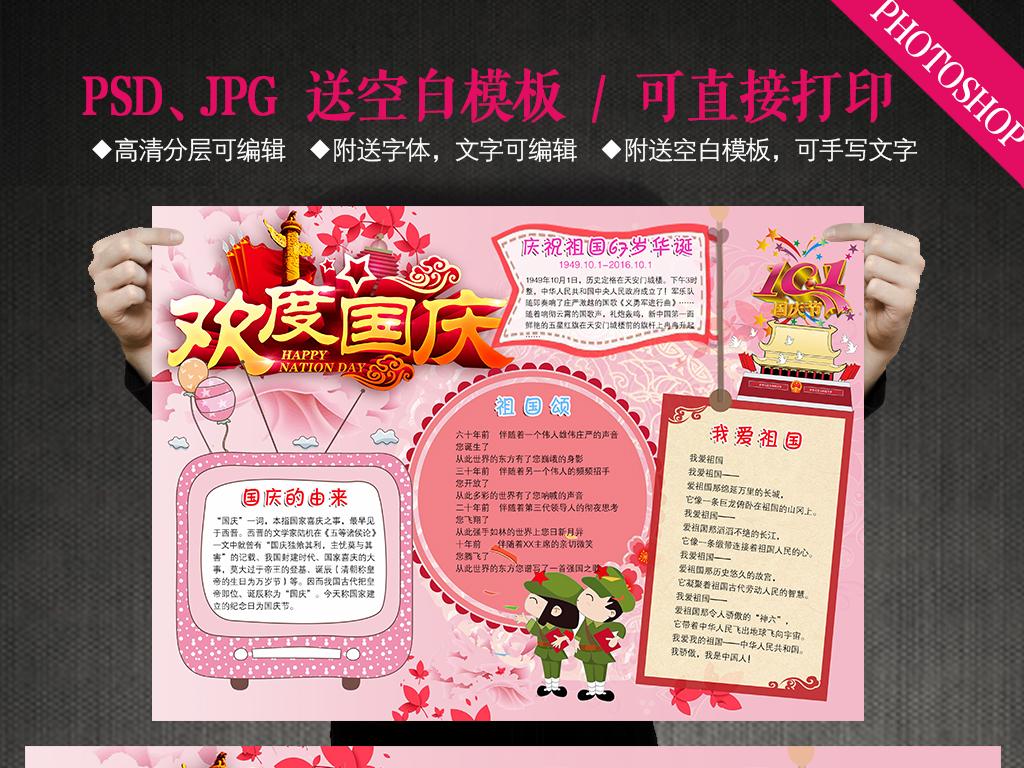 小学生国庆节海报展板