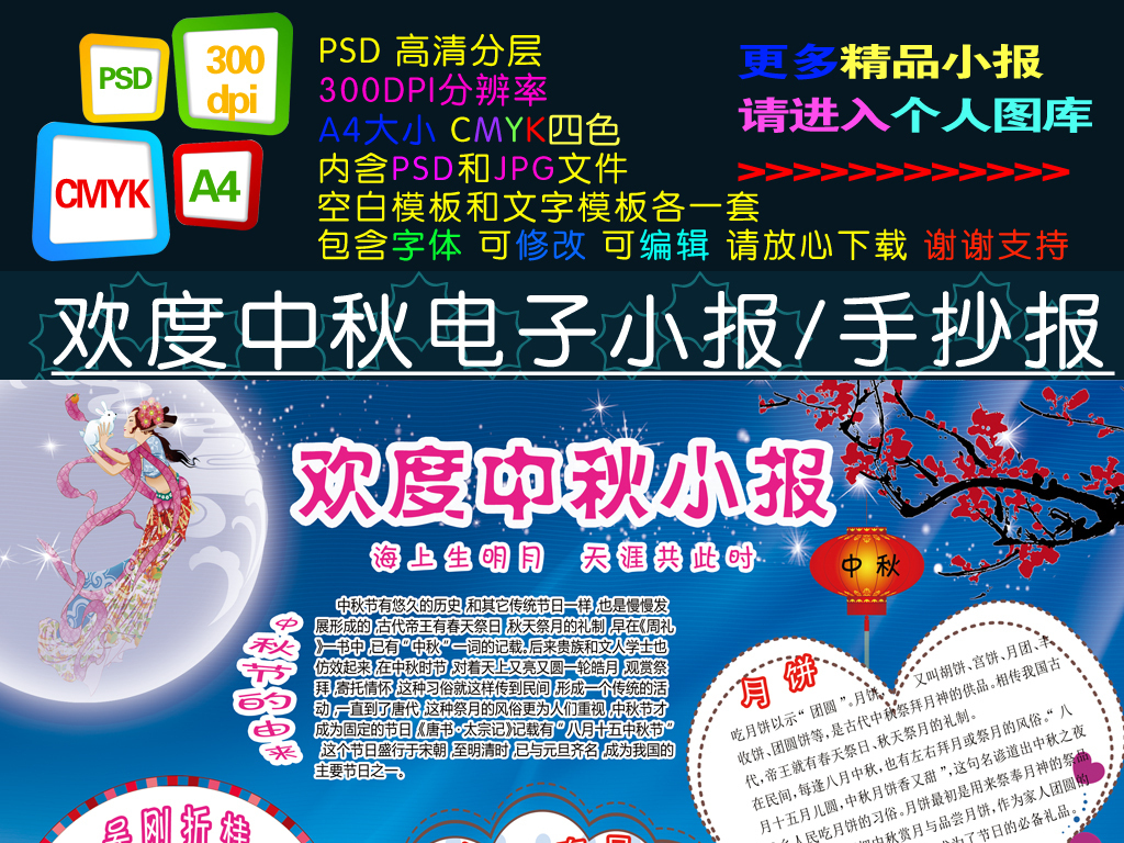 欢度中秋小报中秋节学生电子手抄报边框