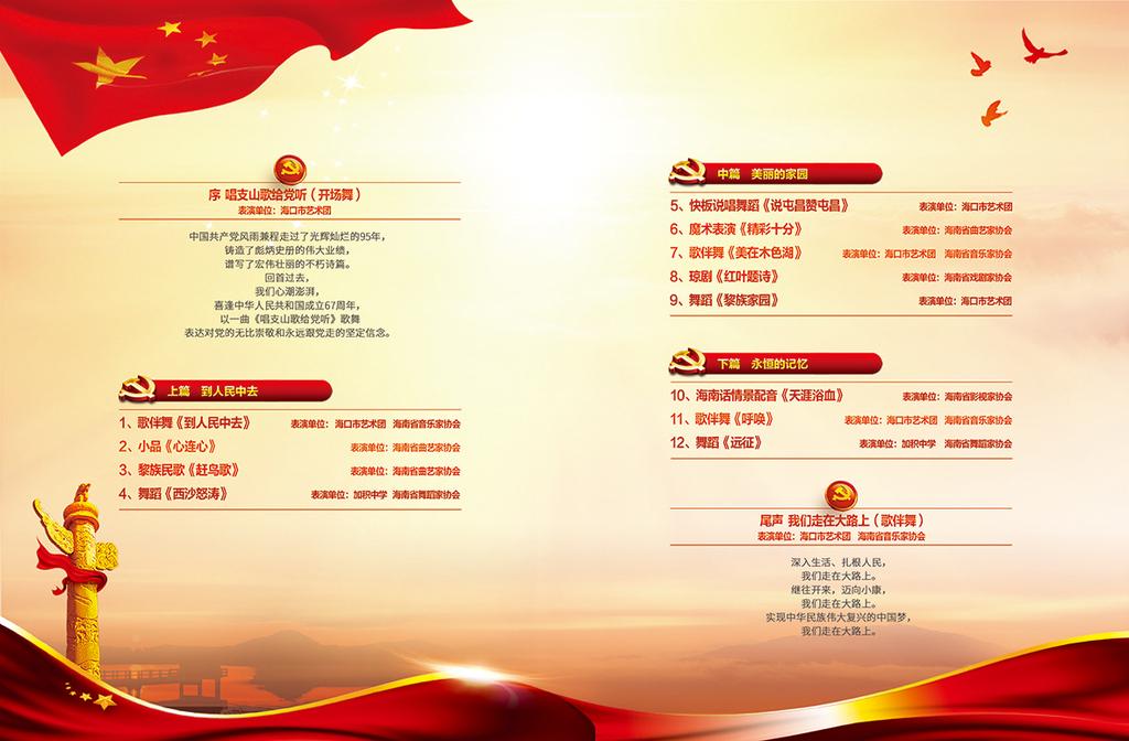 党徽华表名片模板婚纱模板节目单设计模板年会节目单模板节目单模板 p图片