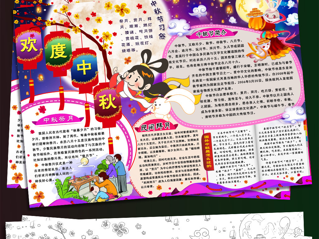 黑白线描涂色中秋节手抄报电子版图片