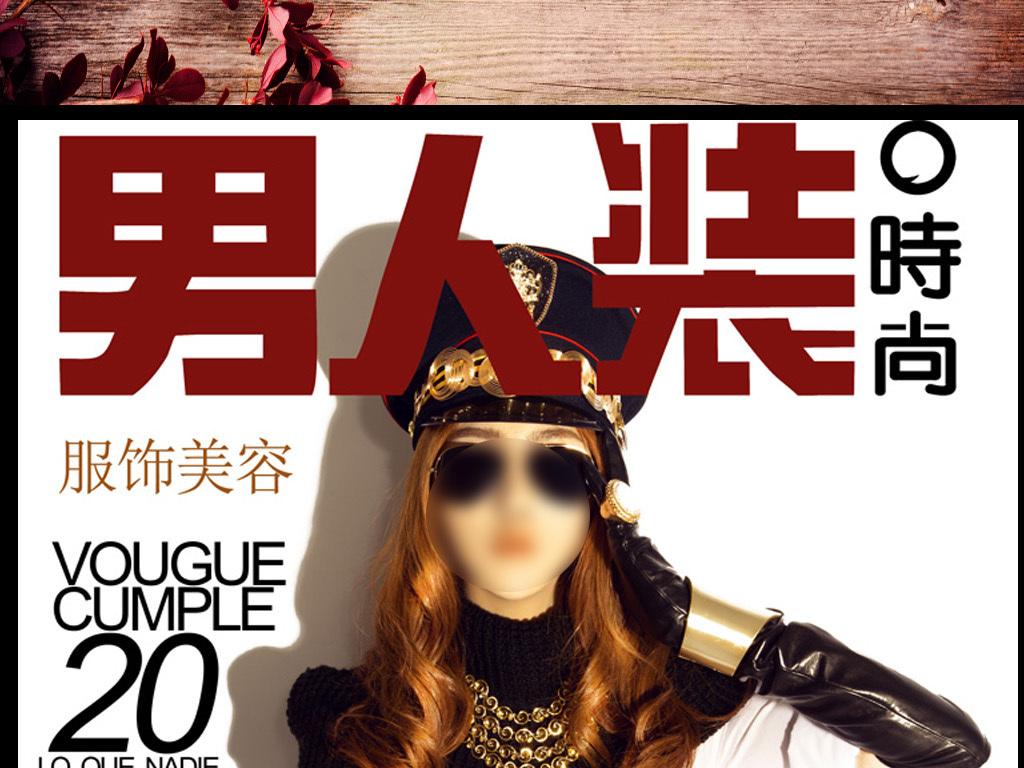 封面人物时尚杂志排版时尚dm杂志派对相亲海报个人写真杂志封面设计杂