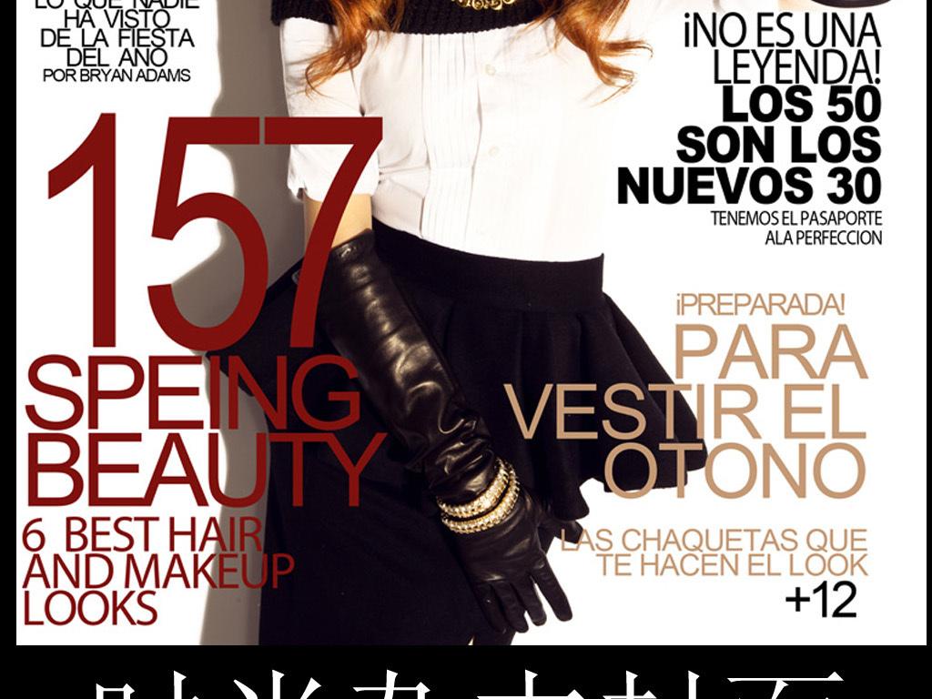 模板杂志封面人物时尚杂志封面杂志封面设计素材经典