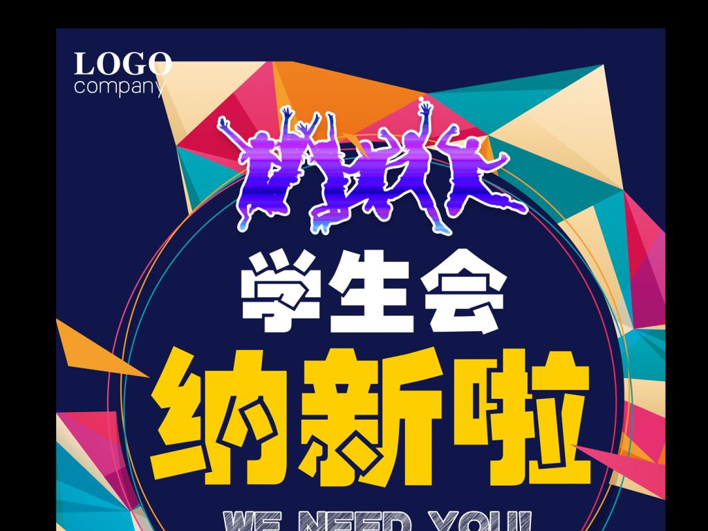 大学国庆海报手绘