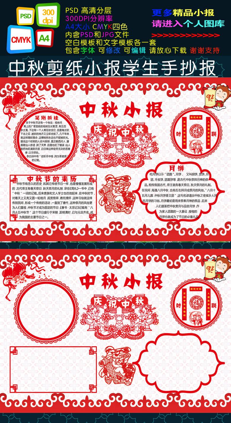中秋剪纸小报中秋节学生电子手抄报边框图片素材 psd模板下载 31.35