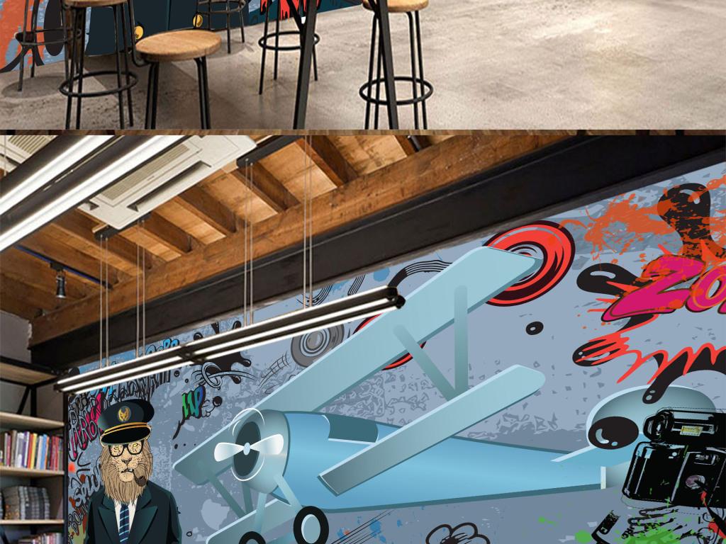 手绘怀旧狮子机长飞机背景墙