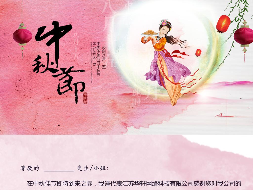 中秋节贺卡名信片模板水彩水墨中国风背景