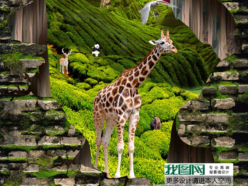 3d立体动物世界风景砖墙户外地画地板