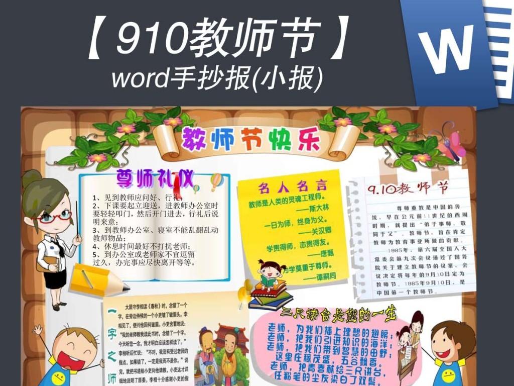 教师节小报910感谢师恩15手抄电子小报