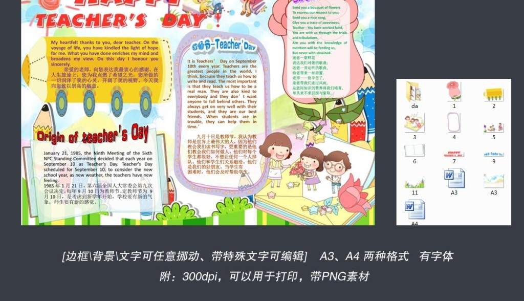 教师节小报910英语双语中文手抄报小报