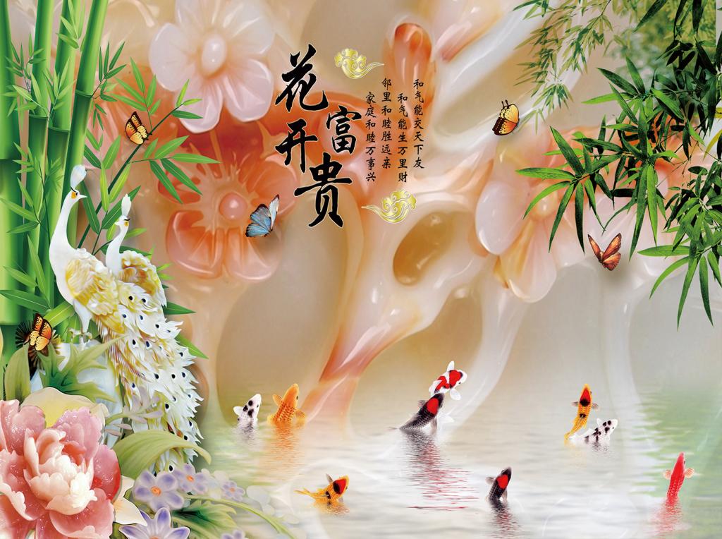 花开富贵玉雕牡丹花竹子九鱼3d背景墙