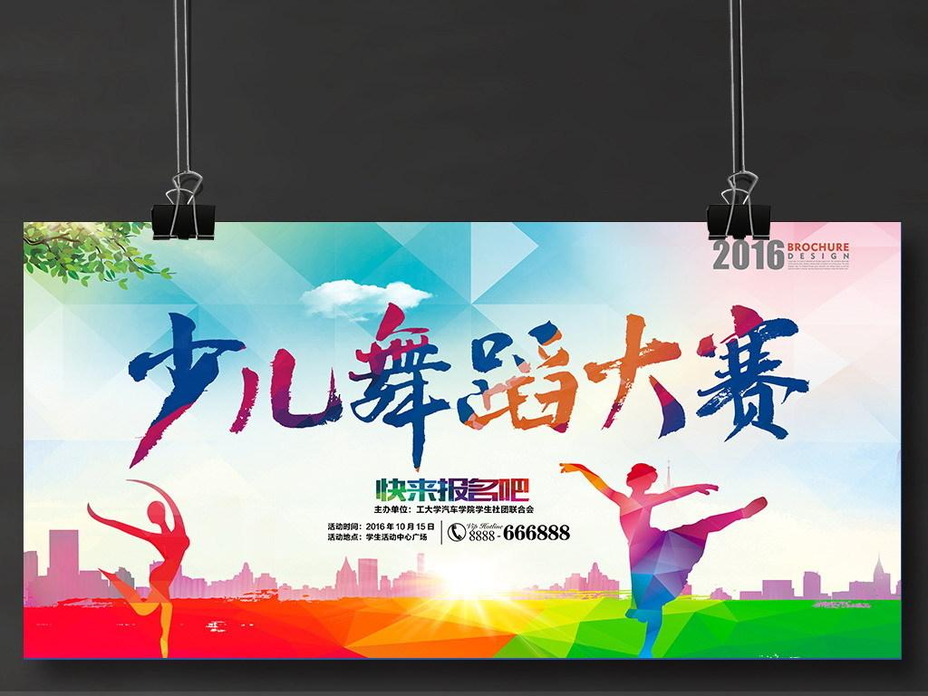 舞蹈比赛舞蹈培训招生宣传海报设计