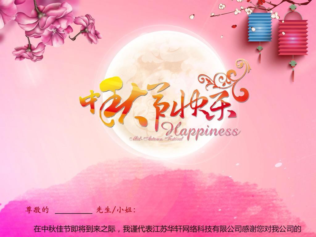 水彩中秋节快乐贺卡明信片psd模板