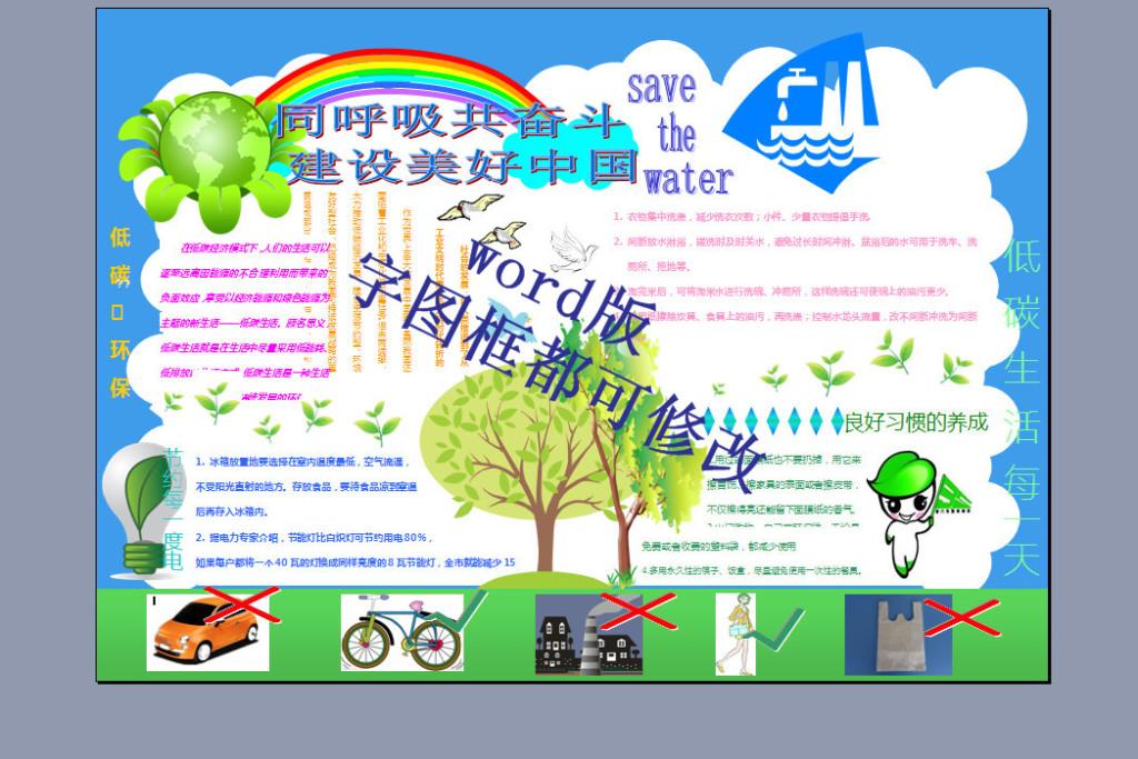 a3低碳环保word电子小报下载图片
