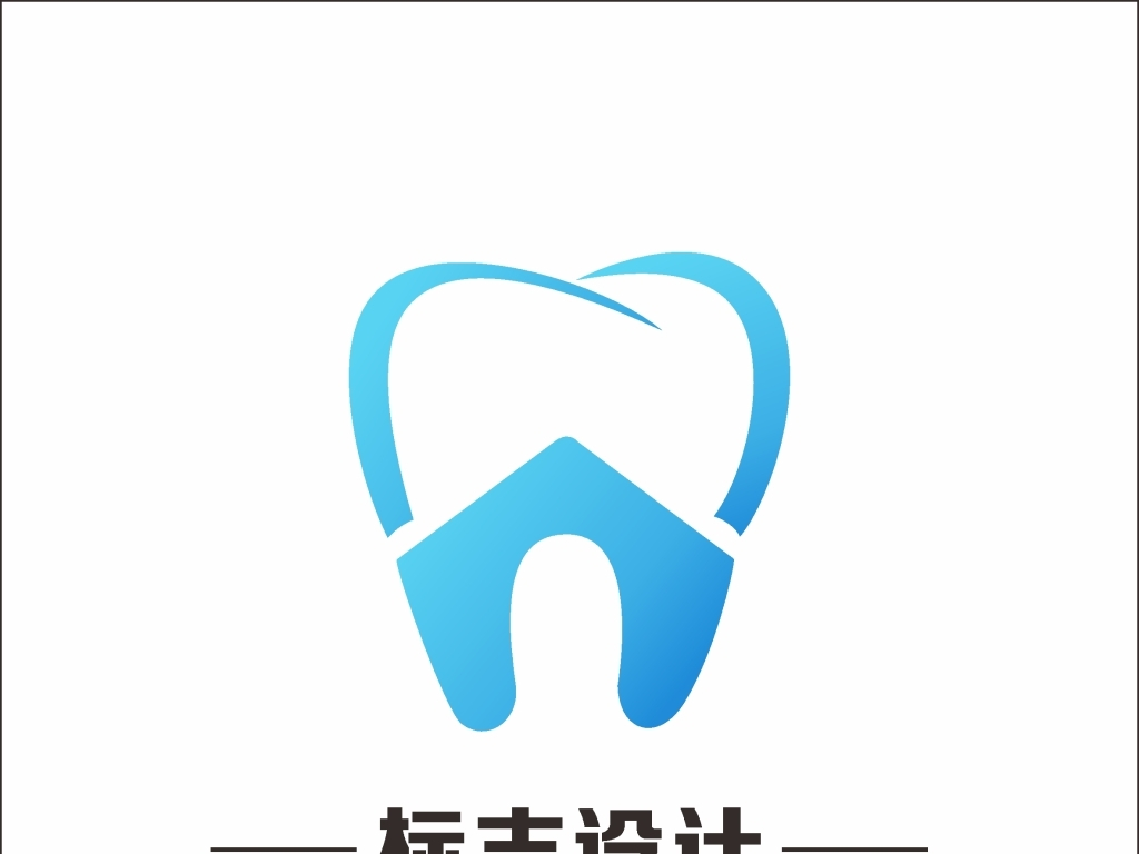 平面|广告设计 标志logo设计(买断版权) 医药卫生logo > 牙齿logo标