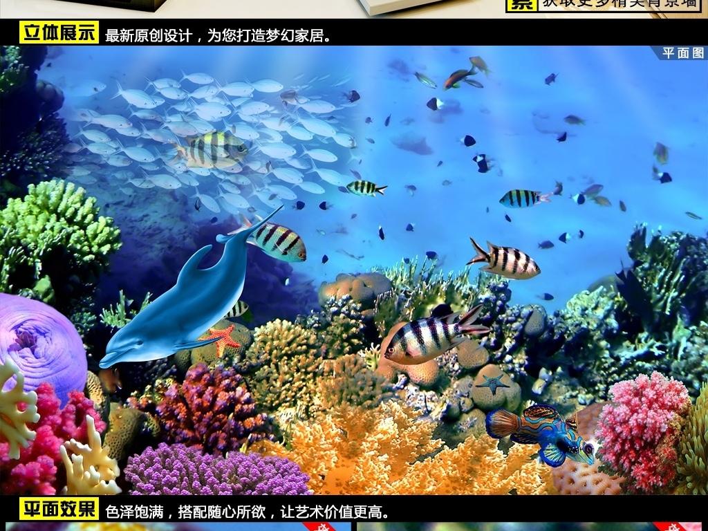 缤纷海底世界梦幻唯美客厅背景墙壁画
