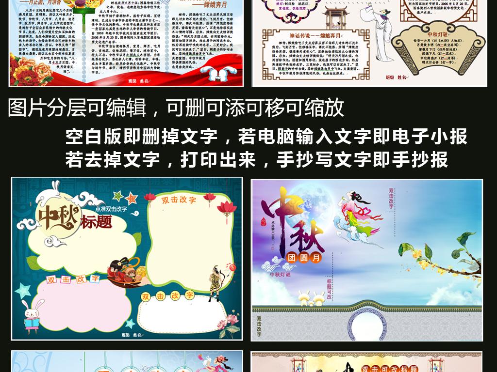 word模板中秋节小报传统节日图片下载doc素材-中秋节