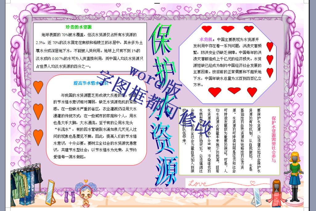 word格式A4保护水资源小报手抄报样本图片下载doc素材 其他