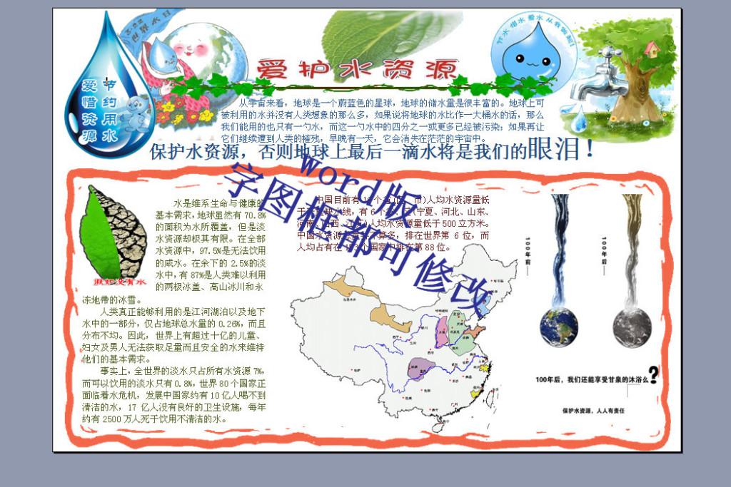 word格式a4宣传保护水资源的电子小报