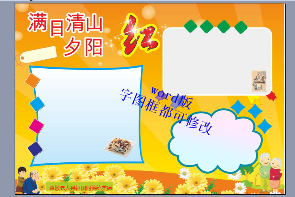 a3重阳节word空白电子小报模板2