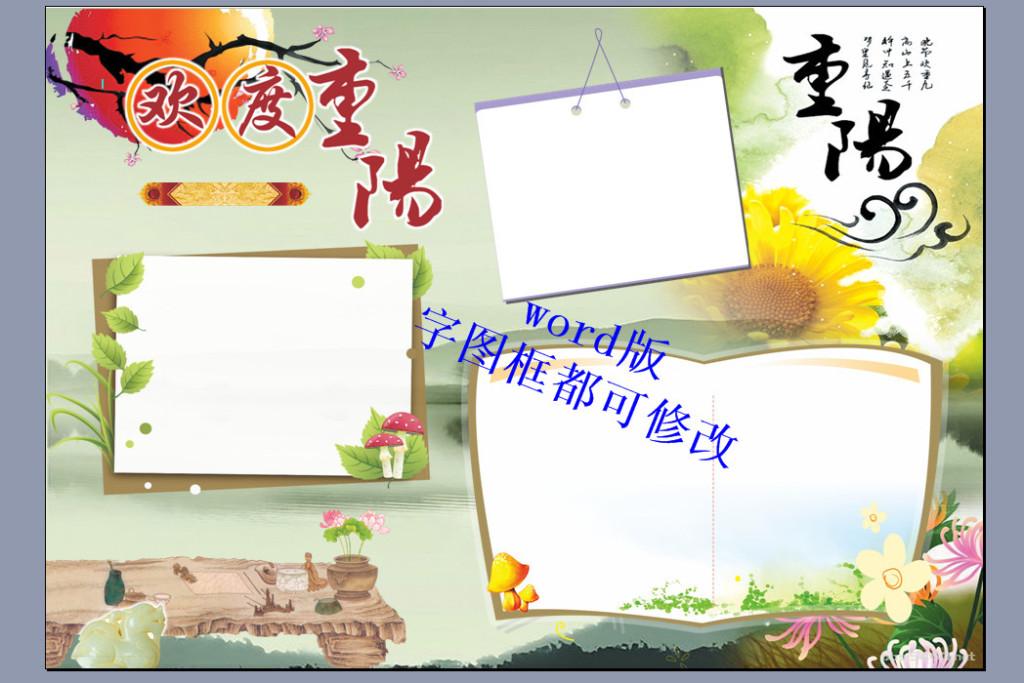 a3重阳节word空白电子小报模板3