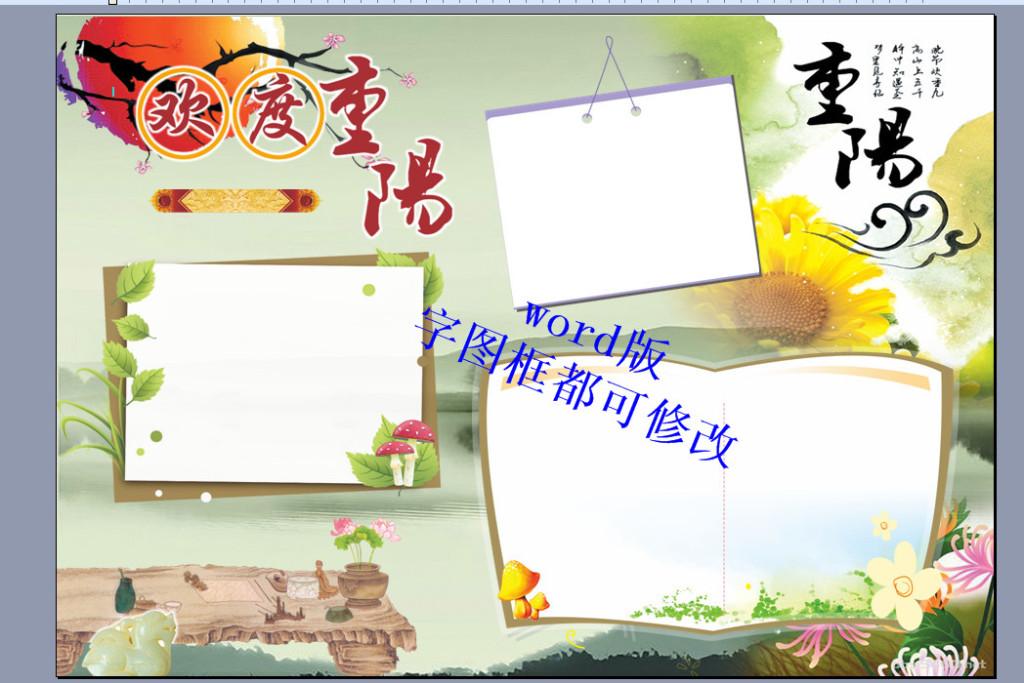 a3重阳节word空白电子小报模板图片
