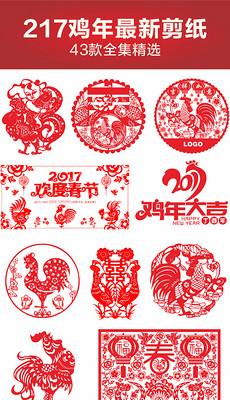 2017鸡年纸<strong>矢量</strong>图形素材