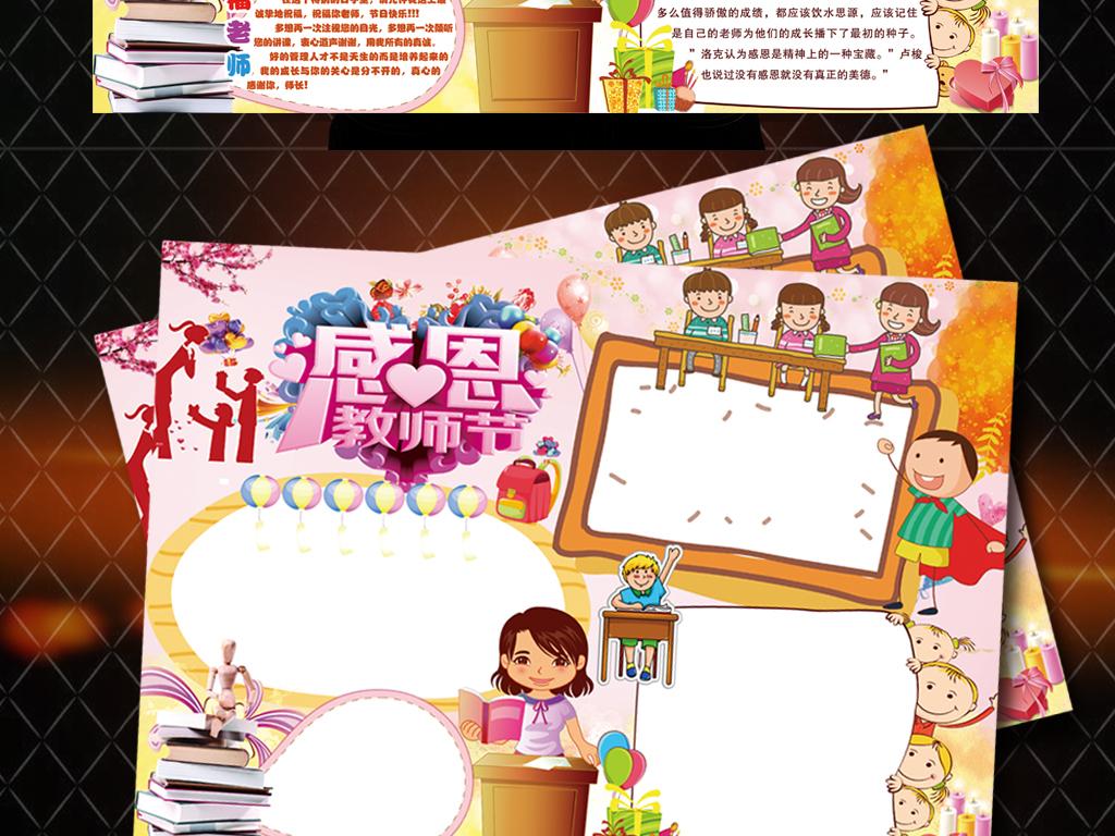 感恩教师节小报910感谢恩师手抄电子报图片下载psd素材 教师节手抄报图片