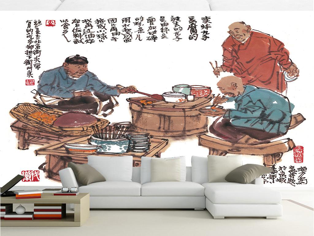 美食手绘画人物书法卖炸丸子北京故事水墨手绘背景墙餐饮背景电视背