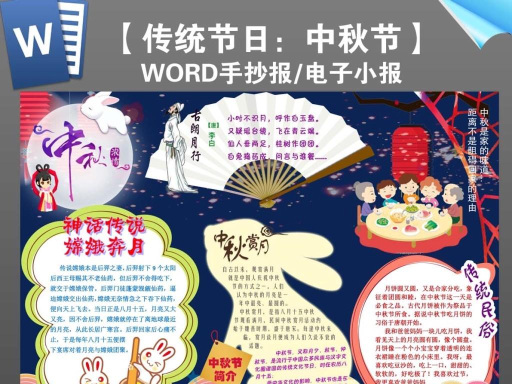节日手抄报 中秋节手抄报 > 手抄报模板中国传统节日中秋节19小报  版