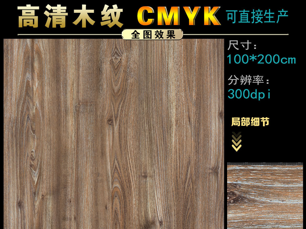 高清进口松木木纹(图片编号:15615584)_木板贴图_我