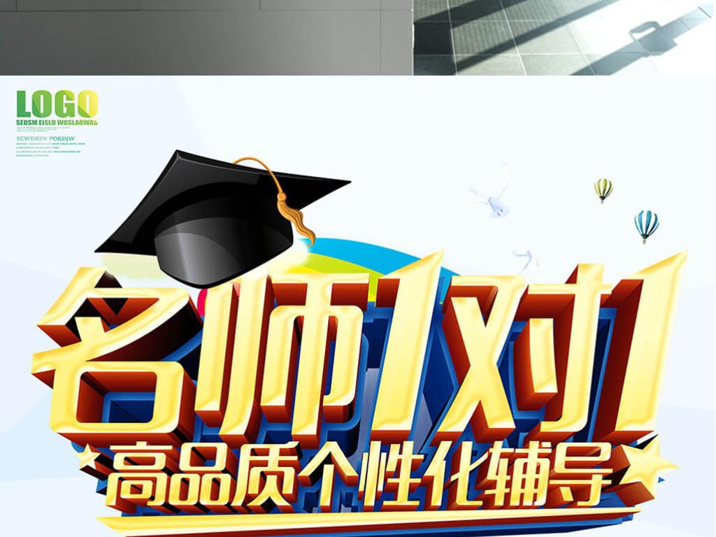 辅导班招生宣传海报