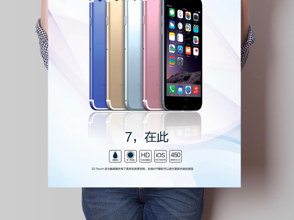 苹果手机海报iphone7广告苹果7