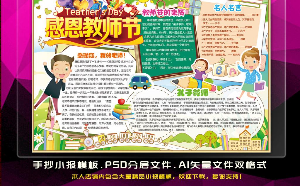 910教师节小报感恩谢老师手抄电子小报