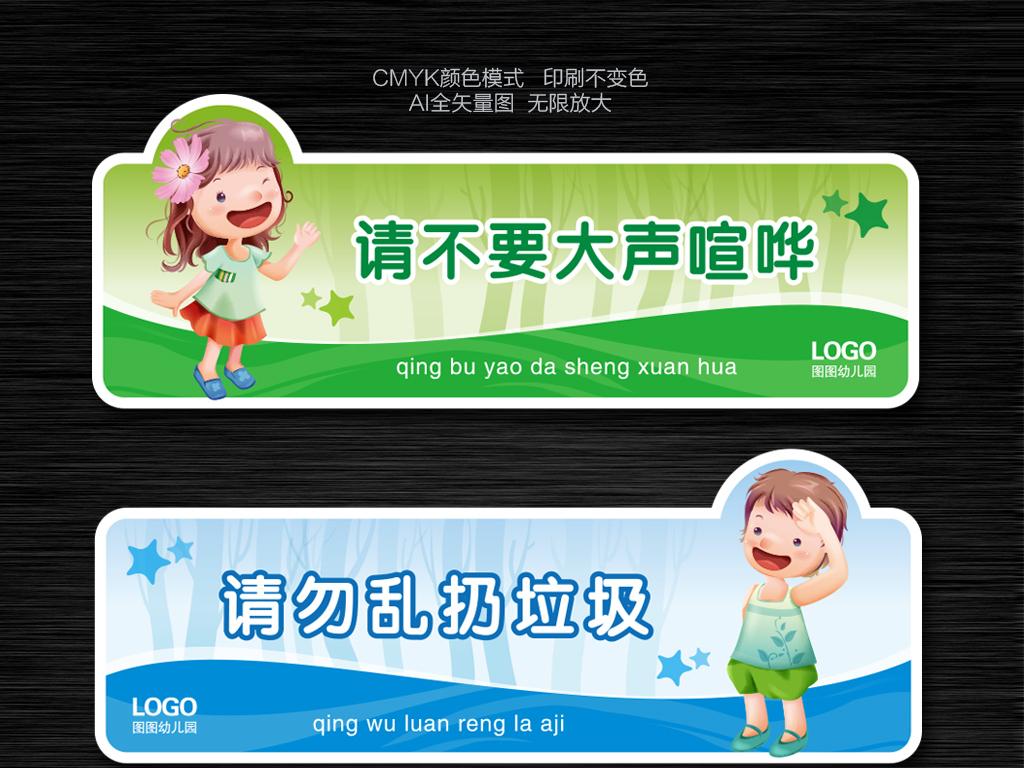 幼儿园文明礼仪标语