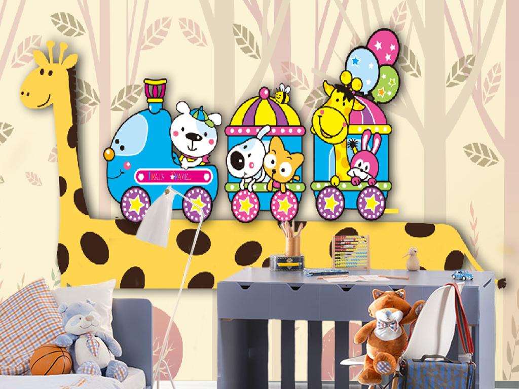 我图网提供精品流行长颈鹿动物火车儿童房背景墙素材下载,作品模板源文件可以编辑替换,设计作品简介: 长颈鹿动物火车儿童房背景墙 位图, RGB格式高清大图,使用软件为 Photoshop CS5(.psd)