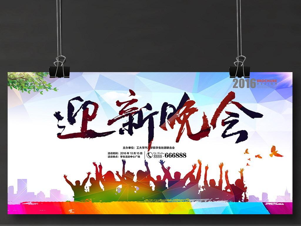 2016开学迎新晚会舞台背景图片