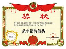 荣誉证书荣誉奖状奖状边框奖状模板