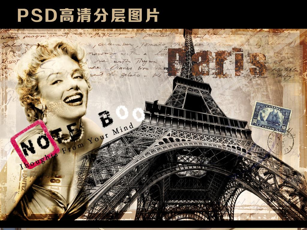 巴黎铁塔欧美油画梦露工装背景墙