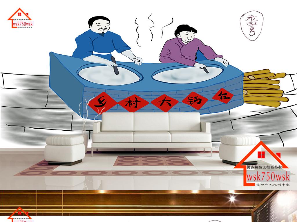 高清手绘农村大锅台工装背景墙壁画