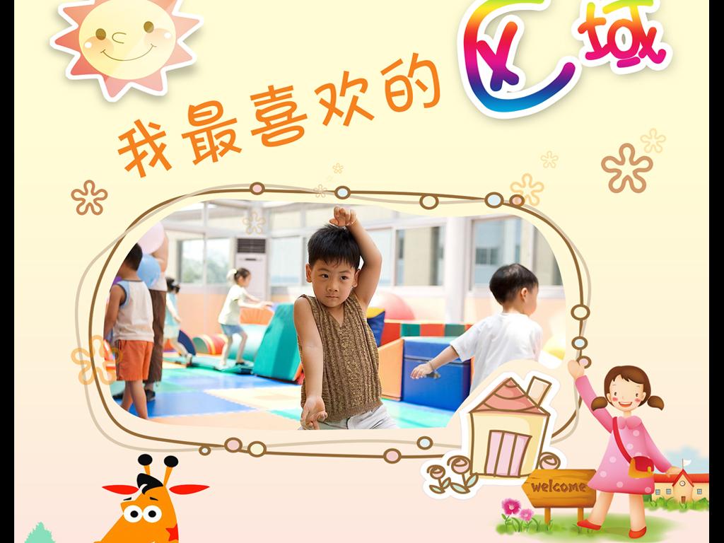 海报幼儿园招生宣传海报幼儿园手绘海报幼儿园亲子海报新年幼儿园海报