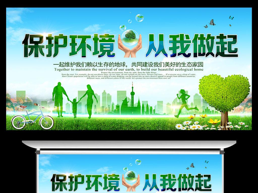 绿色出行环保标语低碳生活绿色生活绿色环保创意图片